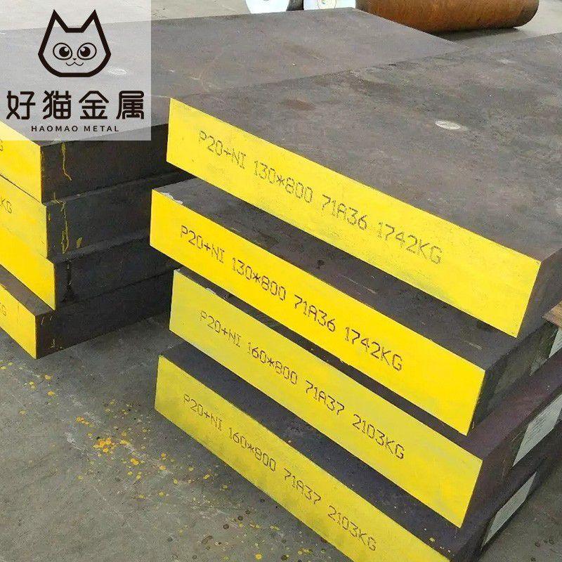 汉中市3Cr2Mo模具钢的质量不均是怎么回事
