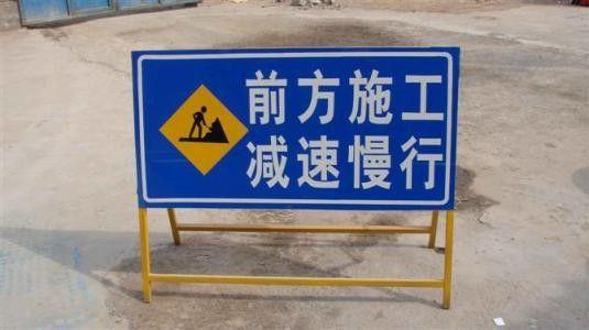 伊犁哈萨克奎屯高速公路标识牌质量指标