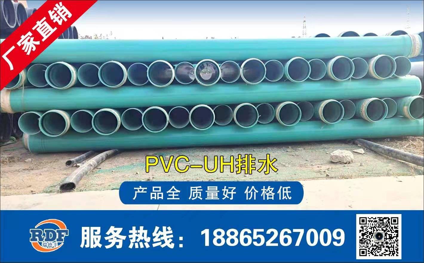 红河哈尼族彝族屏边苗族自治县PVC-U给水管分类新闻