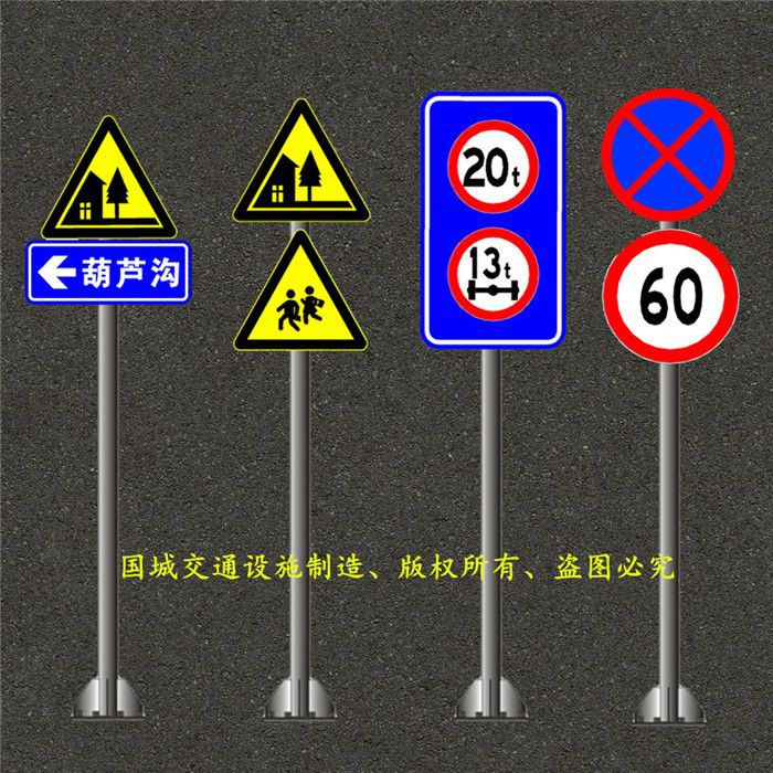 盘锦市交通标志牌有资质的厂家