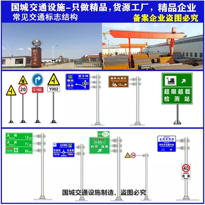 巴音郭楞蒙古轮台县高速公路标志标牌现货
