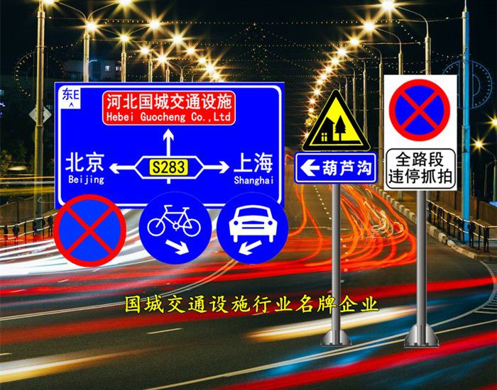 丹阳市道路交通标志牌怎么安装