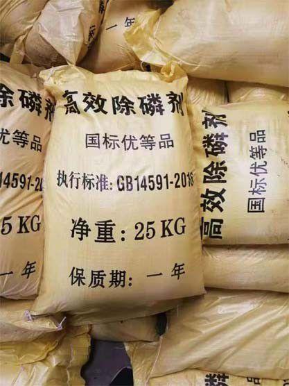 和田地區聚合硫酸鐵除磷劑提示十大條謹記