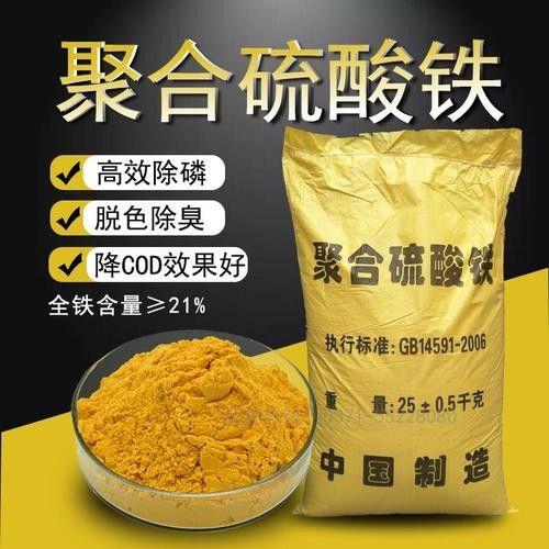 海南藏族自治州硫酸亚铁供应总结施工准备条件
