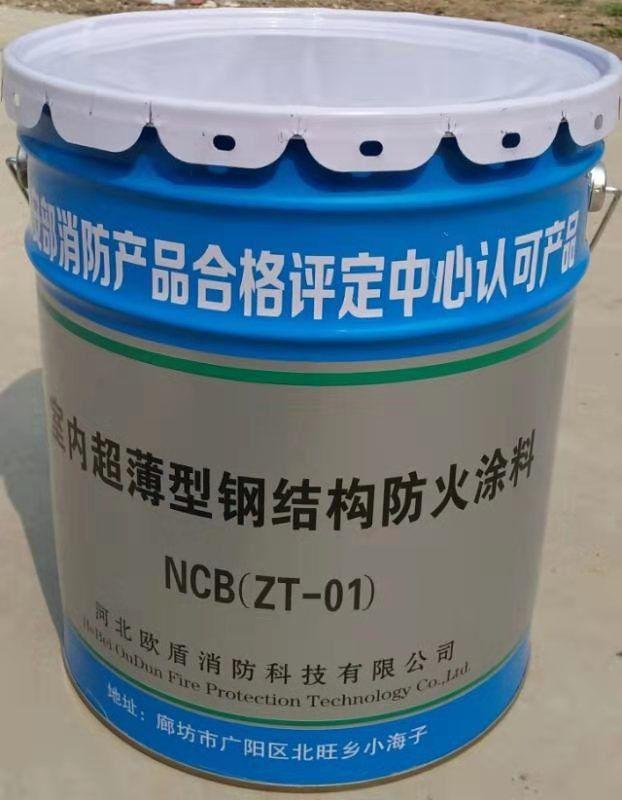 广州黄埔区进口防火涂料的优劣和质量如何提高