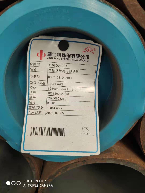 大口径15crmog合金管