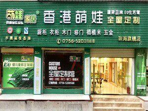 哈尔滨市萌娃新型家具板衣柜板怎么对展开专项检查工作