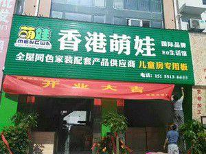 内江峨边彝族自治县全屋品牌一站式采购平台近期成本报价