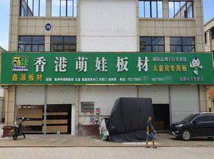 广安武胜县全屋品牌一站式采购平台专业市场低迷价格偏弱运行