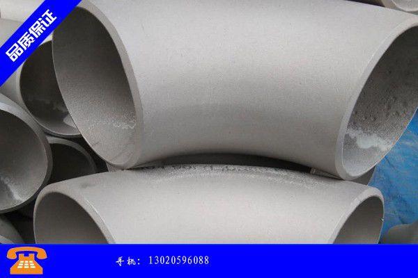 汾阳市循环流化床不锈钢弯头材质生产哪家好|汾阳市流化床不锈钢弯头材质
