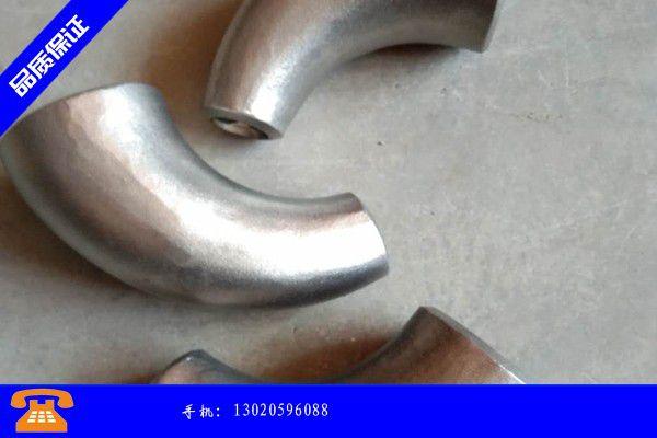 宜宾市不锈钢弯头用什么焊条补焊品质保证|宜宾市不锈钢弯头的作用是什么