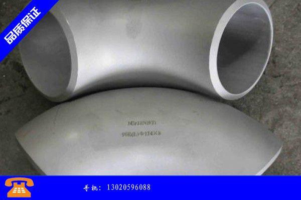 山西省不锈钢弯头中心筒防磨瓦发展简介|山西省不锈钢弯头什么材质