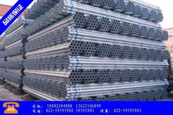 甘肃镀锌钢管用什么焊条所面临的形式依然严峻