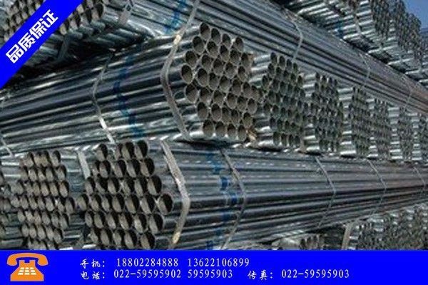 楚雄市镀锌钢管是什么材质厂减产依然缓慢市场暂时处于供需弱平衡