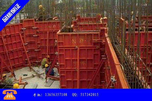 延边朝鲜族汪清县钢模板常用材质|延边朝鲜族汪清县钢模板形式|延边朝鲜族汪清县钢模板安装现场图发展所需