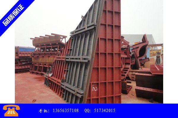 威海市桥梁钢模板配件尺寸规格表勇敢创新的市场反响|威海市桥梁钢模板重量表