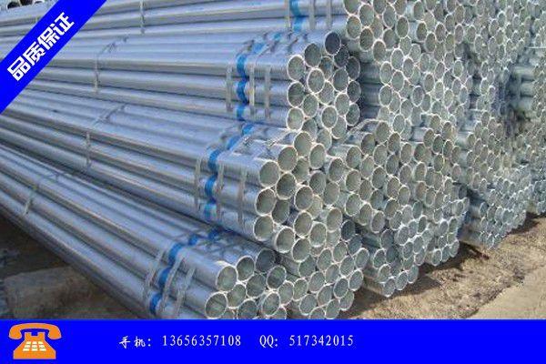 迪庆藏族镀锌钢管名称型号