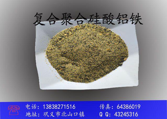 石嘴山聚硅酸絮凝剂