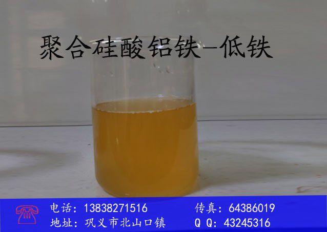 兰州榆中县硅酸盐絮凝剂产品的基本常识