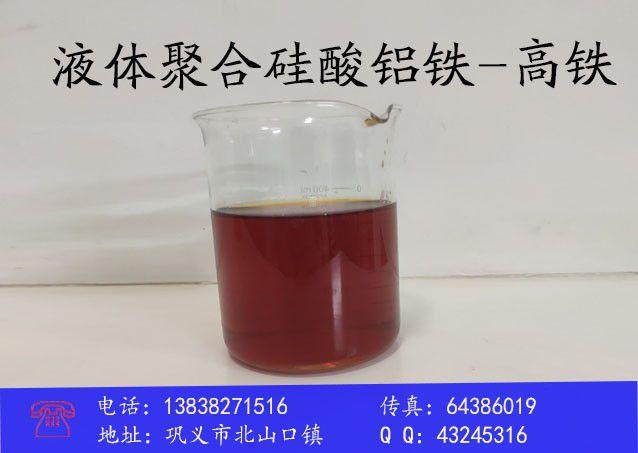 大庆市铁盐除磷剂设计品牌