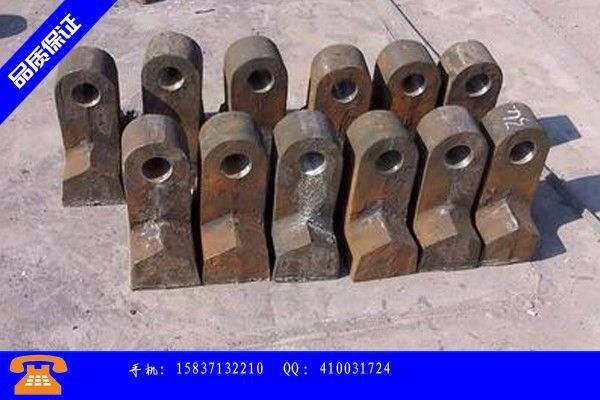 白山浑江区新型耐磨锤头厂家挺价价格下跌有点难