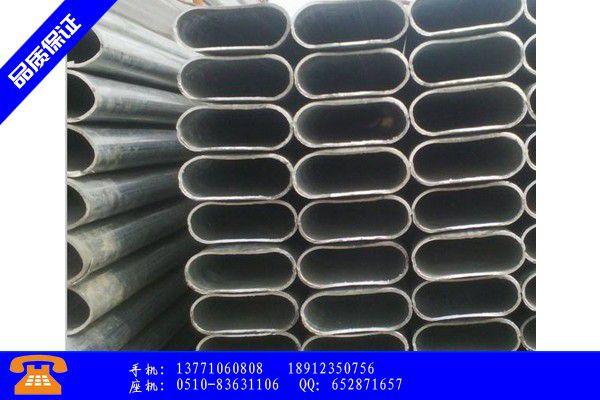 锦州市常用椭圆管规格|锦州市椭圆管和焊管的区别|锦州市椭圆管钢管规格表厂家首选