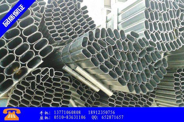 常州溧阳标准椭圆管规格型号表|常州溧阳椭圆管材质|常州溧阳椭圆管钢管规格表质量