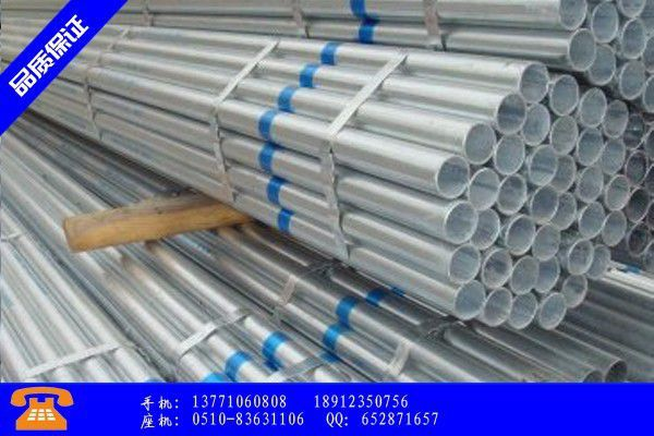 大丰市热镀锌钢管与镀锌钢管的区别厂着力构建和谐企业