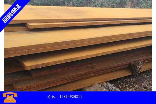 青州市耐候钢板常用厚度业绩良好 青州市耐候钢板性能