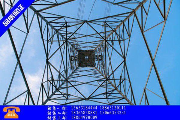 三门峡市输电线路铁塔制造|三门峡市输电线路铁塔类型|三门峡市输电线路铁塔行业好不好