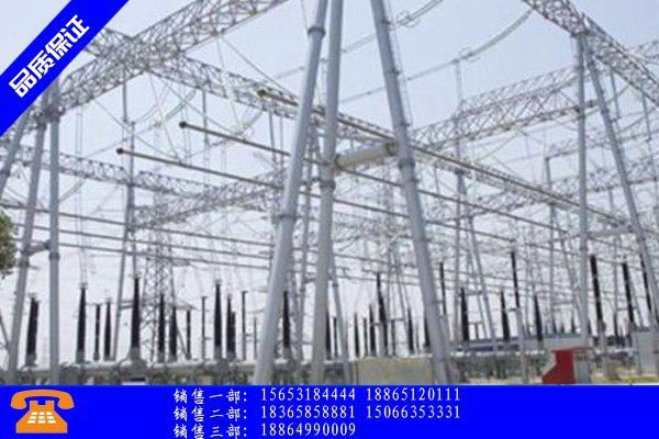 和龙市变电所构架国内价格持续走低跌幅有所扩大
