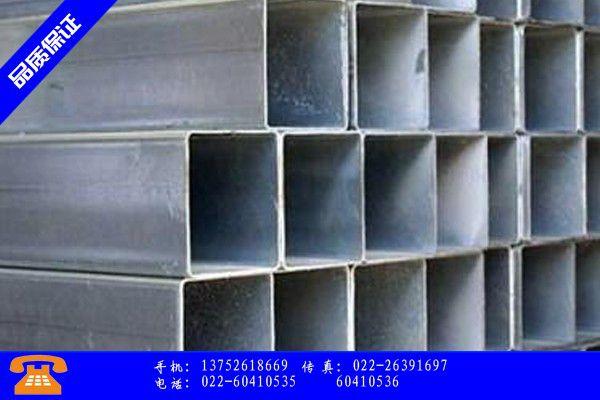 肇庆德庆县镀锌方管改造客户至上|肇庆德庆县镀锌方管是什么材质