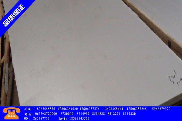 唐山曹妃甸区2507不锈钢板销售市场风高浪急|唐山曹妃甸区不锈钢管材价格201