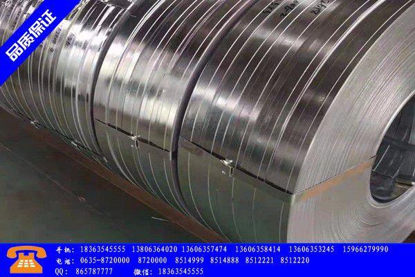 红河哈尼族彝族自治州镀锌钢带的价格每周回顾|红河哈尼族彝族自治州20号带钢
