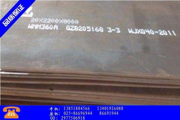 海甯市15mnv合金板漲勢受阻價格運行平穩