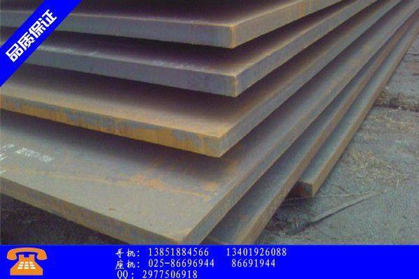 肇庆封开县q420b合金钢板产能过剩是制约发展的重要问题