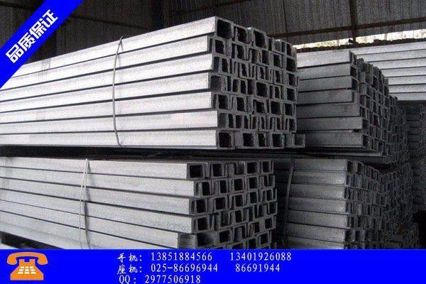 九江九江县槽钢40b需求淡季价格应声跌落