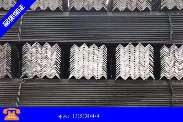 辽宁省角钢现在价格产业形态是什么|辽宁省角钢一吨价格