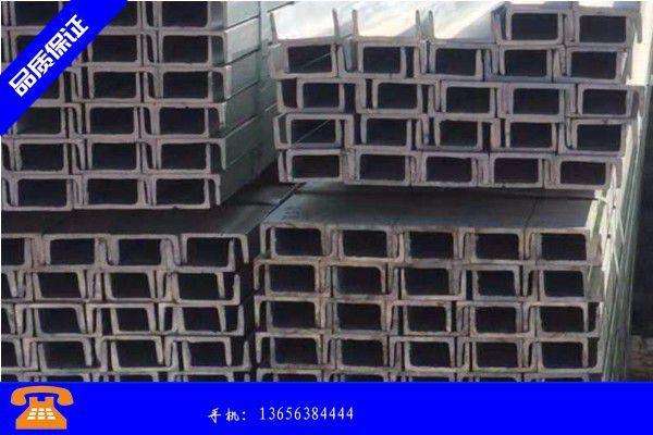 怀仁市钢结构用槽钢怎样生产出洁净度更高的