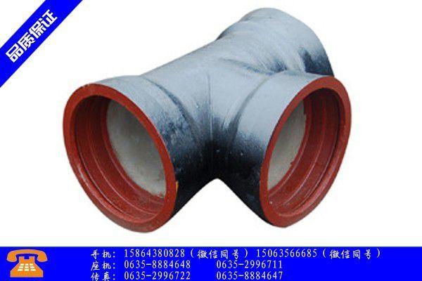 伊犁哈萨克昭苏县球磨铸铁管价格全面品质管理