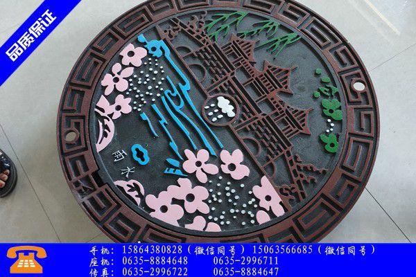 池州青阳县哪有井盖战略机遇|池州青阳县哪里买井盖