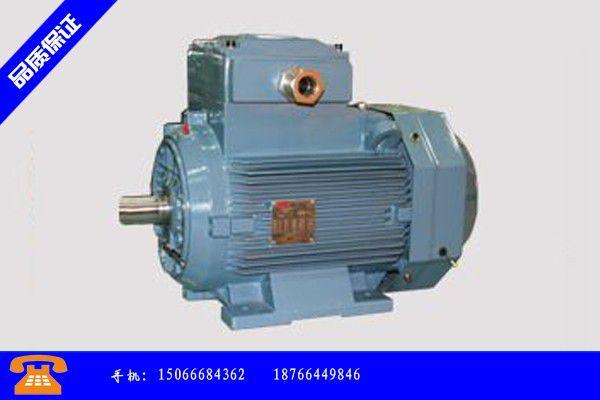 蚌埠淮上区yb系列防爆电机产品使用不可少的常识储备