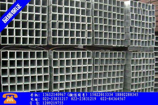 阿尔山市热镀锌大棚管出货良好|阿尔山市热镀锌方管图