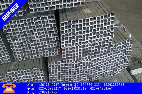九江市冷鍍方管廠報價堅挺近期逐漸呈現止跌企穩走勢