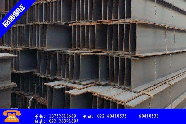 株洲茶陵县h型钢规格年终需求缩减疲势难改