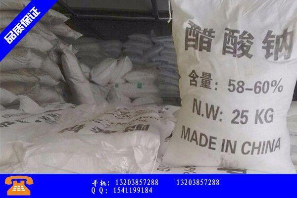 怀化市醋酸钠是怎样生产的库存下降带动价格上涨基础不牢后期仍有