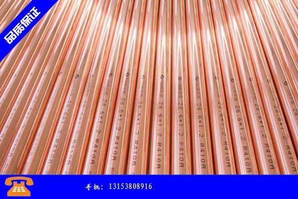 怀仁市紫铜管牌号各类产品的不同点