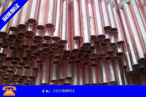 十堰房县铜管的规格价格回暖仍需太多努力