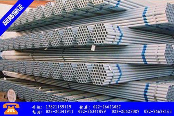 东营河口区25mm镀锌钢管不具有的一些特别功能