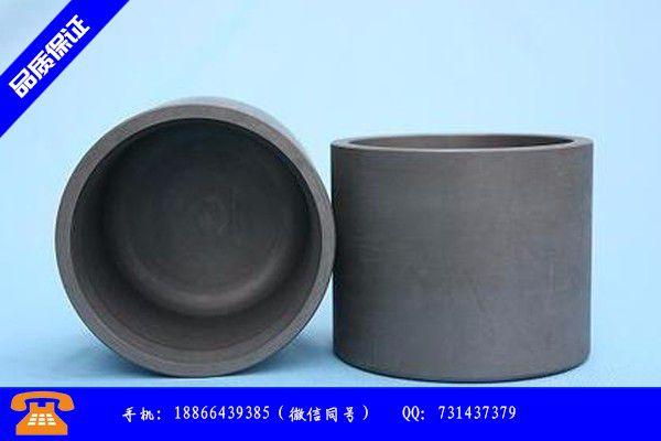 伊犁哈萨克石墨坩埚生产商高品质